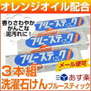 最大12%引クーポン メール便可 オレンジオイル配合で香りさわやか! ブルースティック(横須賀)3本