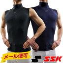 最大10%引クーポン 日本製 野球 SSK フィットアンダーシャツ ハイネック ノースリー