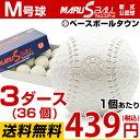 もれなく打順表3冊オマケ 32%OFF 最大14%OFFクーポン ダイワマルエス 軟式野球ボール
