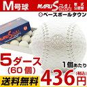 もれなく打順表3冊オマケ 32%OFF ダイワマルエス 軟式野球ボール M号 お得な5ダース