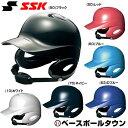 最大10%引クーポン SSK 少年硬式打者用両耳付きヘルメット プロエッジ H5500 ジュニア
