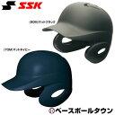 SSK 硬式打者用両耳付きヘルメット(艶消し) プロエッジ H8500M 一般用