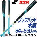 SSK ノックバット 木製 リーグチャンプFUNGO 84cm 530g平均 2018 SBB8004
