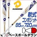 20%OFF 最大14%引クーポン 85cm 720g平均 トップバランス バット フェニックス 野球 ディマリニ 軟式 一般 コンポジット ホワイト 2018年NEWモデル WTDXJRRPW8572 B_P3