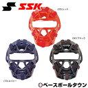 キャッチャー防具 少年軟式キャッチャーマスク 野球用品 SSK 少年軟式用マスク(C 号球対応) 捕手用 防具 CNMJ1010S