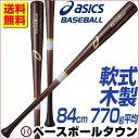 最大10%引クーポン 野球 バット 軟式 一般用 アシックス 木製 グランドロード 丸選手モデル メイプル 84cm 770g平均 BB1051 2018 B_P3