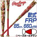 野球 バット 軟式 一般用 ローリングス FRP ハイパーマッハS 85cm 660g平均 ミドルバランス ゴールド M号球対応 BR8FHYMAS HYPERMACH-S..