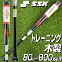 最大14%引クーポン SSK ジュニア リーグチャンププロ トレーニングバット 木製 実打可能 80cm 800g平均 少年用 SBB7003