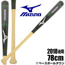 ミズノ 少年用トレーニングバット 木製 打撃可 78cm 700g平均 1CJWT01978 2018後期限定 野球 ジュニア用