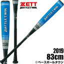 40%OFF バトルツイン 野球 バット 軟式 一般用 ゼット コンポジット 83cm 720g平均 ミドルバランス シルバー/ブルー BCT30913 最速発売2019年NEWモデル ラッピング不可