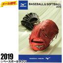 3240円で送料無料 ミズノ 2019 ベースボール・ソフトボールカタログ
