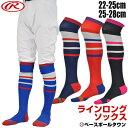最大10%引クーポン ローリングス ラインロングソックス ロング丈 AAS9S03 野球 ウエア 靴下 一般用 アンダーストッキング メール便可