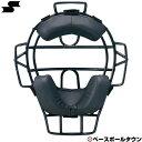 最大10%引クーポン SSK 野球 硬式審判用マスク UPKM910S 審判用品 防具