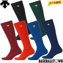 野球 ストッキング一般用 デサント カラーストッキング C-8700 2020NEW 靴下 ソックス メール便可