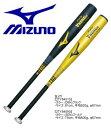 バット ミズノ 野球 少年軟式金属 ビクトリーステージ Vコング02 ミドルバランス 79cm/81cm 2TY84510/2TY84590 ジュニア用