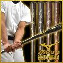 【最大6%OFFクーポン】ミズノ 野球用品 バット 一般硬式木製 グローバルエリート 硬式木製メイプル 1CJWH119 あす楽