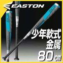最大5%引クーポン イーストン EASTON 野球 バット 軟式 ジュニア 金属 80cm 540g平均 S3 NY17S3 少年 子ども 2017年NEWモデル あす楽 ..