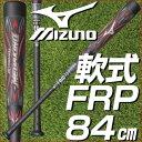 最大5%引クーポン バット 軟式FRP 野球用品 ミズノ ビヨンドマックス メガキング 2017年NEWモデル ミドルバランス 84cm 平均710g あす楽