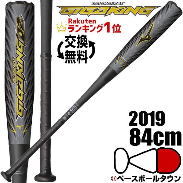 ビヨンドマックスギガキング02最大2500円引クーポン送料無料野球バット軟式一般用ミズノ最速販売20