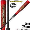 ビヨンドマックス ギガキング 少年用 送料無料 野球 バット 軟式 ミズノ FRP 78cm 600