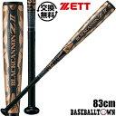 50%OFF ブラックキャノンZ2 ゼット2 送料無料 野球 バット 軟式 一般用 ゼット FRP 83cm 710g平均 ヘッドバランス M号球対応 ブラック BCT35803 コンポジット 取寄 ラッピング不可