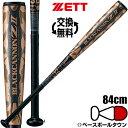 ブラックキャノンZ2 ゼット2 送料無料 20%OFF 最大2500円引クーポン 野球 バット 軟