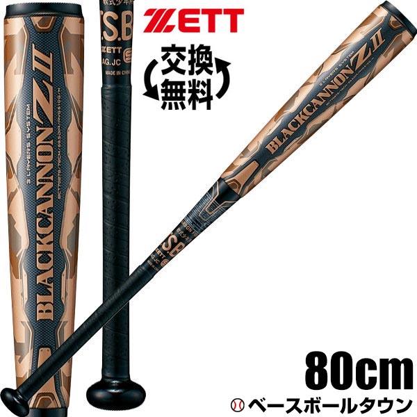 ブラックキャノンZ2ゼット2少年用送料無料40%OFF最大3000円引クーポン野球バット軟式ゼットF