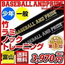 【最大10%OFFクーポン】バット BASEBALL AND PRIDE 木製バット 竹バット ラミ