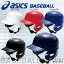 【最大10%OFFクーポン】アシックス asics 打者用ヘルメット 少年硬式野球用 左右兼用 BPB340 ジュニア用