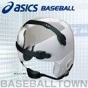 20%OFF 最大10%引クーポン アシックス asics バッティング投手用ヘッドギア 硬式野球用 BPG240