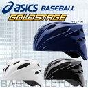 アシックス asics キャッチャーヘルメット 硬式野球用 BPH14S