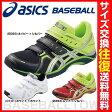 【サイズ交換往復無料】トレーニングシューズ 野球 アシックス asics ブライトライン RT SFT255 アップシューズ 靴