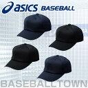 【最大6%OFFクーポン】アシックス asics 野球用品 ゲームキャップ BAC005