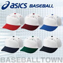 【最大2500円OFFクーポン】アシックス asics 野球用品 プラクティスキャップ BAC009
