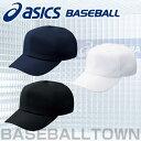 アシックス asics 野球 プラクティスキャップ BAC013 SSUR