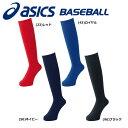 ソックス アシックス asics 野球 3Pカラーソックス 一般用/ジュニアサイズ対応 BAE509 ソックス ソックス SSUR
