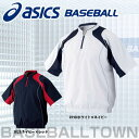 アシックス asics 野球 Vジャン 半袖 一般用 BAV006 SSUR