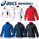 【最大5,000円OFFクーポン】アシックス asics 野球用品 ウインドアップジャケット BAW350 WW5