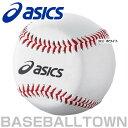 最大12%引クーポン 20%OFF アシックス asics トレーニング用ボール アイディアルスロー(硬式野球用) BEEIS1 クリスマスプレゼントに