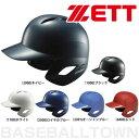 20%OFF 最大10%引クーポン ゼット 野球 軟式打者用ヘルメット 両耳付 BHL370 取寄