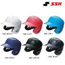 SSK 野球 ヘルメット 軟式用両耳付き H2000 取寄