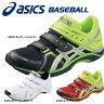 トレーニングシューズ 野球 アシックス asics ブライトライン RT SFT255 アップシューズ 靴