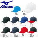 3240円で送料無料 ミズノ 練習帽子 オールニット六方型 キャップ 12JW4B02