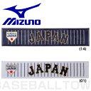 全品5%引クーポン ミズノ 野球用品 侍ジャパンマフラータオル 12JY3X94 セール SALE