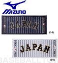 【最大7%OFFクーポン】ミズノ 野球用品 侍ジャパンフェイスタオル 12JY3X96 セール SALE