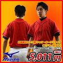 【土日祝も あす楽】ミズノ 野球 ユニフォーム 広島東洋カープ型 シャツ・オープンタイプ(ビジターモデル) 52MW07862 あす楽