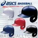 【最大6%OFFクーポン】アシックス 野球用品 軟式用バッティングヘルメット(左打者用) BPB442