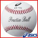 最大5000円引クーポン アシックス 野球 硬式球 練習用(1ダース) ボール BQ-TD2 取寄