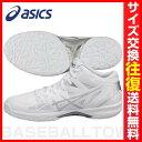 【最大7%OFFクーポン】アシックス バスケットボールシューズ GELHOOPRV8-wide ゲルフープV8ワイド メンズ バッシュ あす楽 靴
