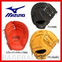 ミズノ ファーストミット 一般軟式野球用 2016年最新モデル フィールドグリスターFin 一塁手用 TK型 取寄 野球小物プレゼント